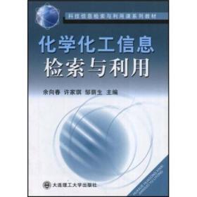 科技信息检索与利用课系列教材:化学化工信息检索与利用