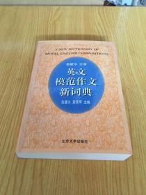 英文模范作文新词典
