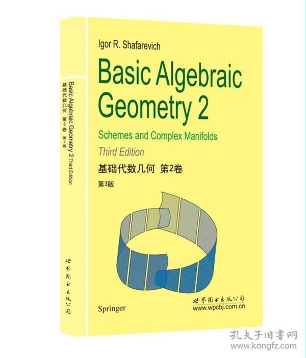 基础代数几何·第2卷(第3版)