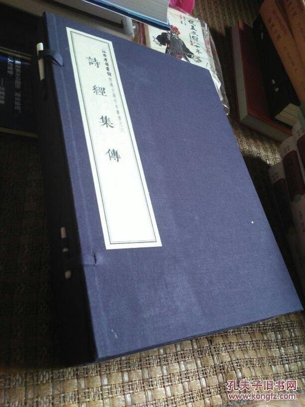 江西图书馆馆藏古籍珍本丛书之六《诗经集传》一函四册