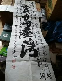 广州军区刘原野将军书法作品