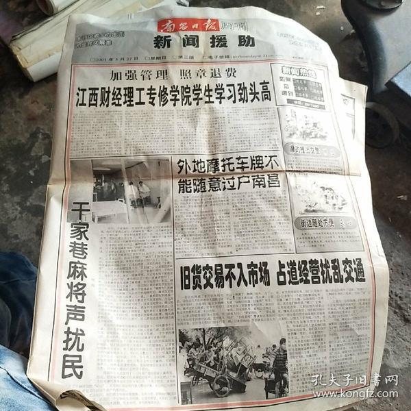 南昌日报周刊2001/5/27  第三至六版 一张