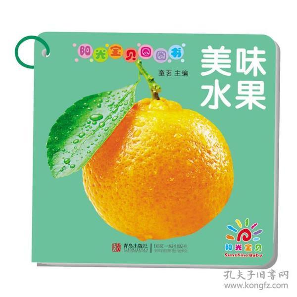 阳光宝贝圈圈书:美味水果