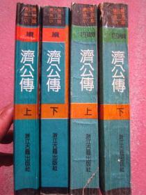 济公传系列小说:续济公传+四续济公传  4本  一版一印