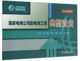 國家電網公司配電網工程典型設計 10kV配電變臺分冊(2016年版)
