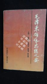 1993年一版一印:毛泽东领导思想之要