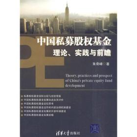 中國私募股權基金理論、實踐與前瞻