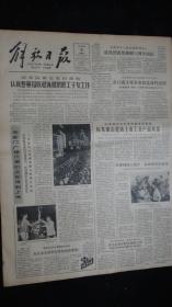 【报纸】解放日报 1983年9月9日【天安门广场点燃的火炬传到上海】