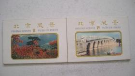 六十年代人民美术出版社出版《北京风景》明信片(第二、四组)2组共20张