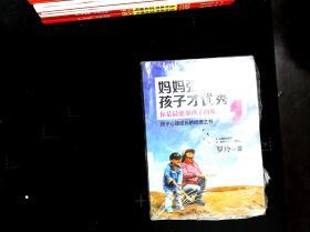 妈妈强大了,孩子才优秀:0~6岁孩子心理成长的规律之书