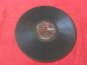 民国唱机公司唱片---全国驰名第一老旦:龚云甫《长寿星》孔网未见!