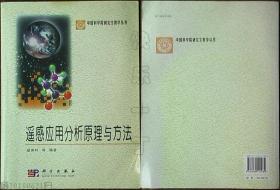 中国科学院研究生教学丛书-遥感应用分析原理与方法