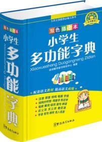 九年义务教育必备工具书:小学生多功能字典(双色插图本)