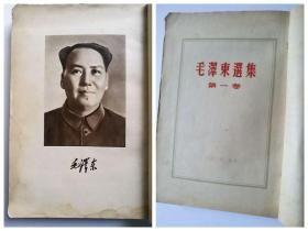 《毛泽东选集》五卷全  第一卷1952年 其他四卷均为一版一印(上海--3)