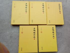王阳明全集 全五册(大32开精装)全新