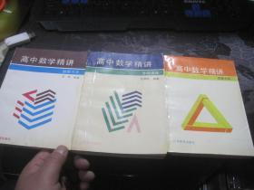 高中数学精讲 (思路方法 解题方法 专题讲座 立体几何)四册合售