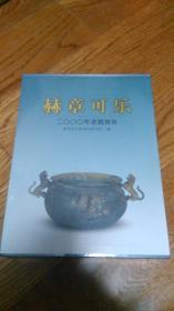 赫章可乐2000年发掘报告(精)