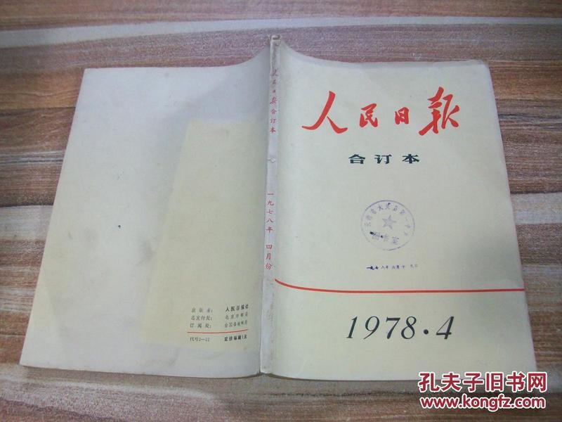 人民日报 合订本 1978年第4期·c6-4-3