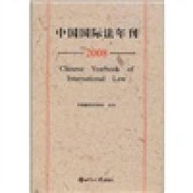正版送书签tg-中国国际法年刊(2008)-9787501235711