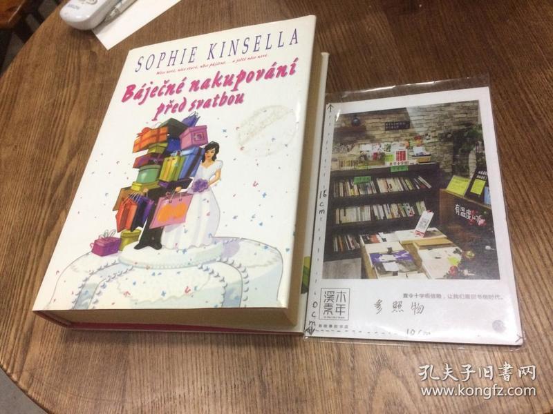 捷克文原版 Báječné nakupování před svatbou【存于溪木素年书店】