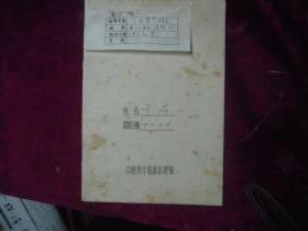 1952年中国青年艺术剧院制==三反思想鉴定