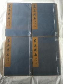 上海图书馆1979年影印八开四册(七卷全) 农桑辑要(封面赵朴初题签)