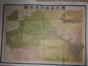 民国西北各省详图(107.5X76公分)