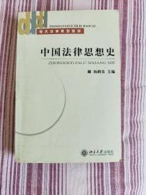 中国法律思想史(法律专业)(2004年版)