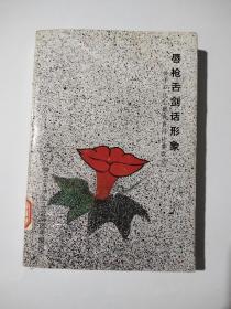 唇枪舌剑话形象:扬子石化主题教育辫论赛实录