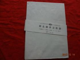南北朝并立形势(九年制义务教育中国历史第一册地图教学挂图)