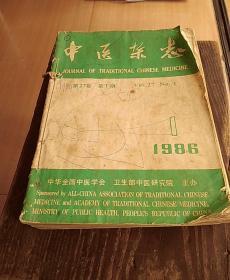 中医杂志1986年1---12期合订本