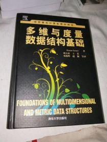 多维与度量数据结构基础 精装本