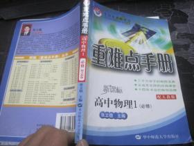 重难点手册 高中物理1(必修 配人教版)