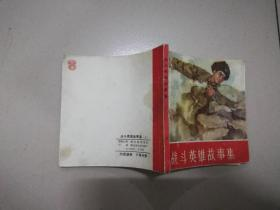 A3战斗英雄故事集(上册) 解放军画报  1964年出版