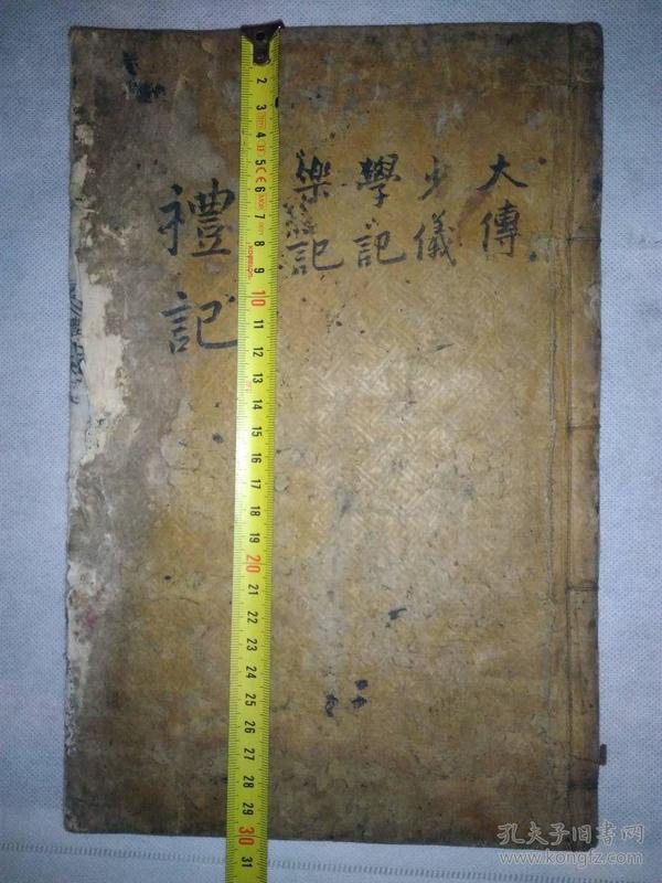 直径30厘米的木刻《礼记集说大全》卷16.17.18。一册