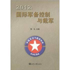 2012:国际军备控制与裁军