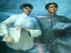 2开宣传画 《战友》(毛主席和杨开慧)人民美术出版社