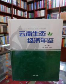 云南生态经济年鉴.首卷