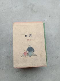日课 2015 【全4册】32开精装