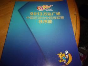 2013万达广场中国足球协会超级联赛秩序册