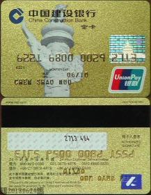 卡(金融)-中国建设银行·金卡