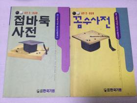 【韩国版】围棋月刊(1997年8月刊)