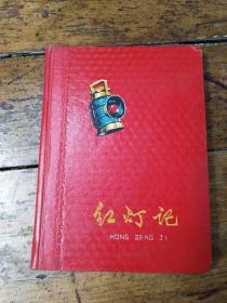 红灯记 笔记本