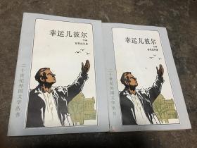幸运儿彼尔(上下,二十世纪外国文学丛书,仅2000册) 译者签名  上册左下角有点摔破了