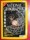 NATIONAL GEOGRAPHIC 美国国家地理杂志 中文版 2001年8月