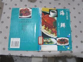 广东风味菜 海鲜