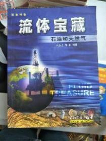 (原版!)流体宝藏:石油和天然气9787502140816
