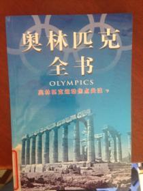原版!奥林匹克全书 奥林匹克运动焦点关注(下) 9787807023586