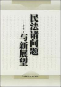 民法诸问题与新展望(精)