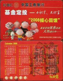卡(年历)-中国工商银行·基金定投